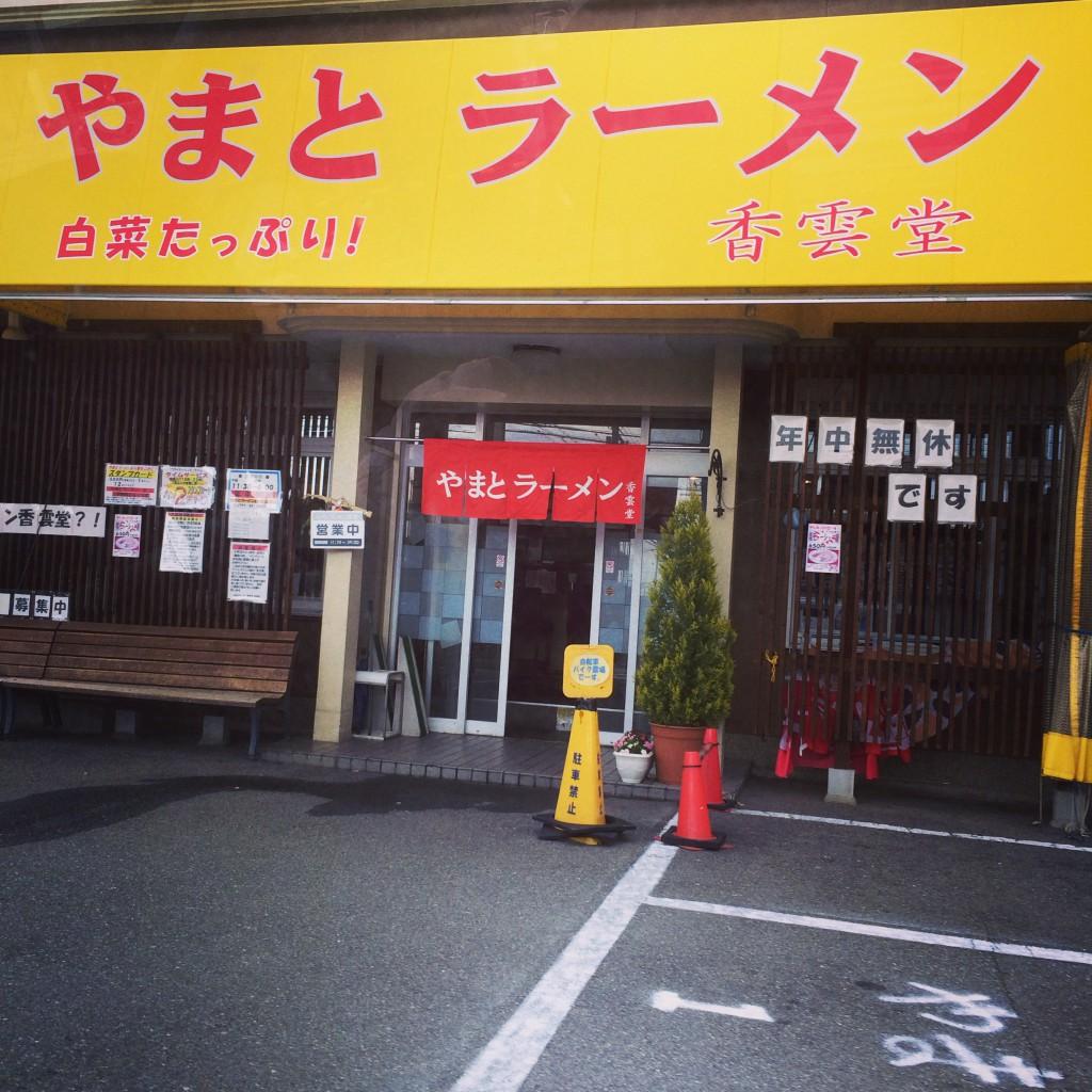 やまとラーメン 香雲堂 宝塚店の正面